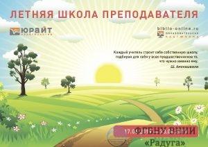 программа летней школы преподавателей