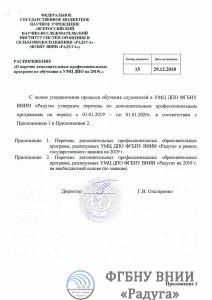 перечень по дополнительным профессиональным программам на период с 01.01.2019 по 01.01.2020г.
