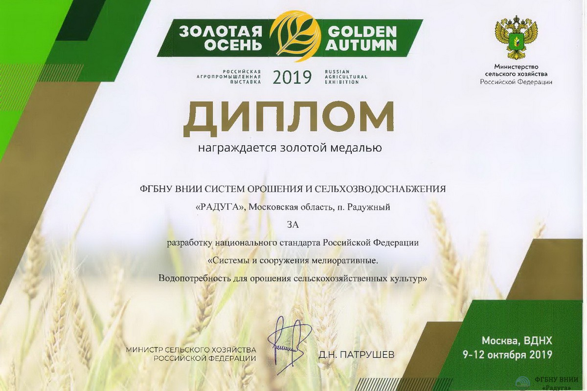 выставка золотая осень 2019