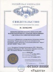 база данных № 2019621992