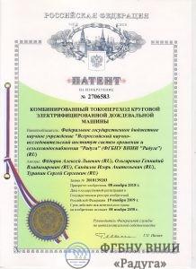 Получен патент№ 2706583 на изобретение ««Комбинированный токопереход круговой электрифицированной дождевальной машины»