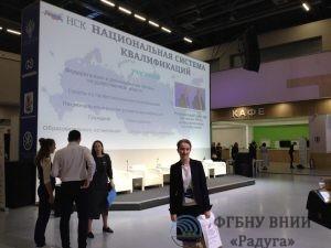 Сотрудник ВНИИ «Радуга» посетил V Всероссийский форум «Национальная система квалификаций России»