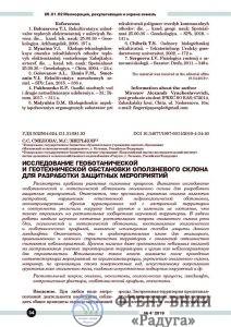 Опубликована статья «Исследование геоботанической и геотехнической обстановки оползневого склона для разработки защитных мероприятий»