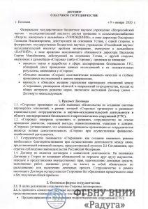 Подписан договор о научном сотрудничестве между ВНИИ «Радуга и РосНИИПМ в сфере декларирования безопасности ГТС