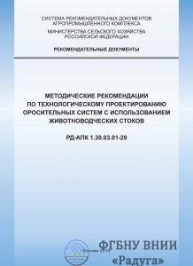 Методические рекомендации по технологическому проектированию оросительных систем с использованием животноводческих стоков  РД-АПК 1.30.03.01-20