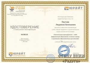 Сотрудник ВНИИ «Радуга» посетил курсы «Зимняя школа 2020 г.»