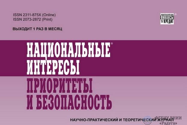 «Многофакторный анализ использования сети Интернет в субъектах Российской Федерации»