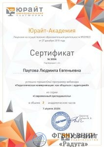 Участие в онлайн вебинаре «Академические стандарты и нормы современных образовательных ресурсов»