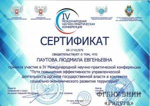 Сотрудники ВНИИ «Радуга» приняли заочное участие в Международной научно-практической конференции