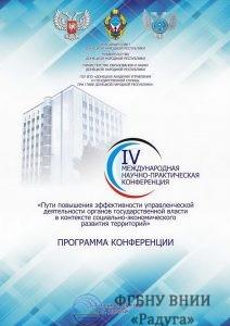 IV Международной научно-практической конференции «Пути повышения эффективности управленческой деятельности органов государственной власти в контексте социально-экономического развития территорий» (г.Донецк).