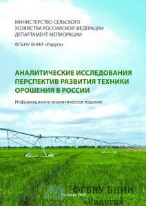 Аналитические исследования перспектив развития техники орошения в России