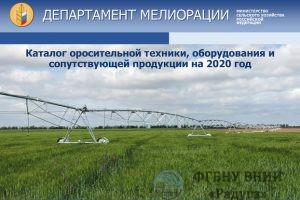 Каталог оросительной техники, оборудования и сопутствующей продукции на 2020 год