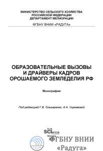 монография «Образовательные вызовы и драйверы кадров орошаемого земледелия РФ