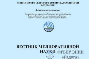 журнал Вестник мелиоративной науки