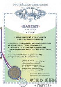 Патент № 2729217 «Гидравлический подкормщик к дождевальным машинам»