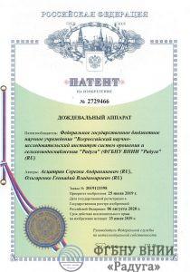 Сотрудниками ВНИИ «Радуга» получен патент на изобретение №2729466 «Дождевальный аппарат»