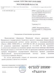 Письмо Министерство образования о снятии предписания
