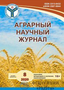 Опубликована статья «Агроробототехника: проблемы и перспективы»