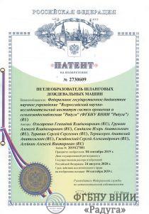 Сотрудниками ВНИИ «Радуга» получен патент на изобретение: № 2730609 «Петлеобразователь шланговых дождевальных машин»