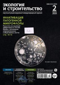 Журнал экология и строительство