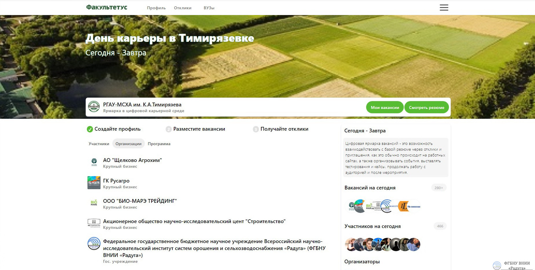 ВНИИ «Радуга» приняло участие в «Дне карьеры в Тимирязевке» в онлайн-формате