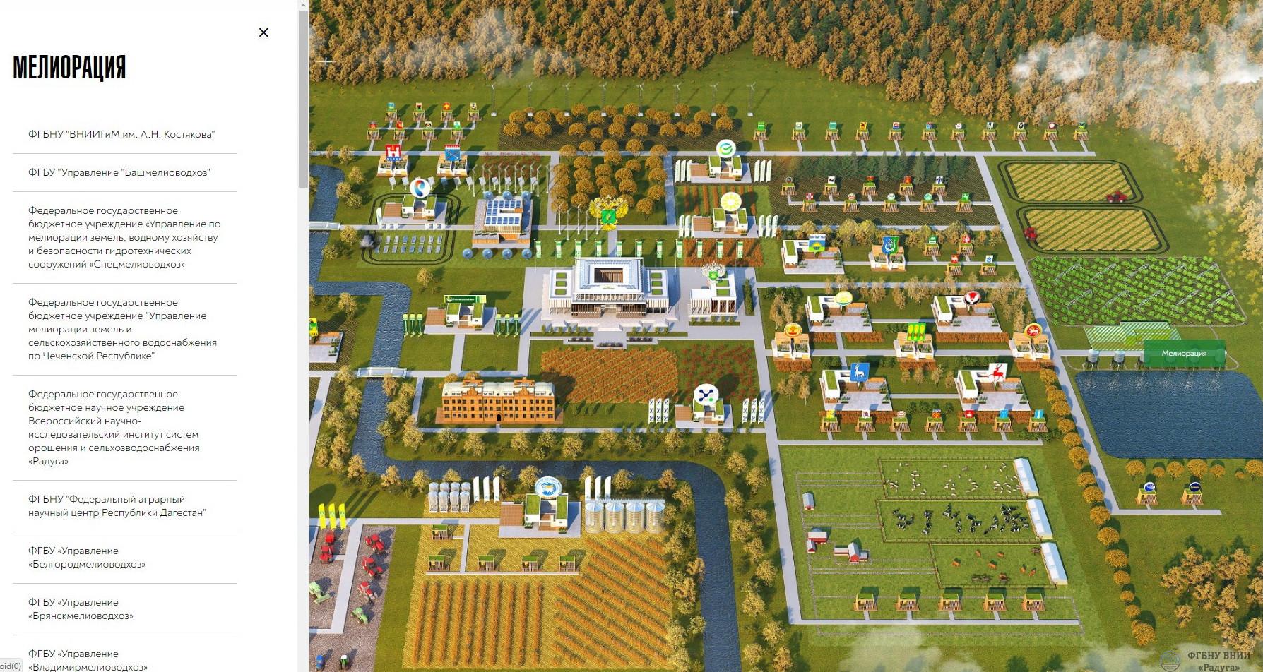 ВНИИ «Радуга» приняло участие в 22-ой Российской агропромышленной выставке «Золотая осень – 2020» в формате онлайн