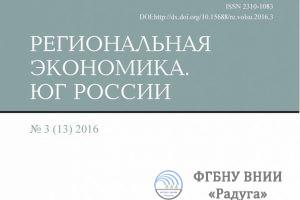 Опубликована статья «Формирование кадровой структуры департамента мелиорации на примере ЮФО Минсельхоза РФ»