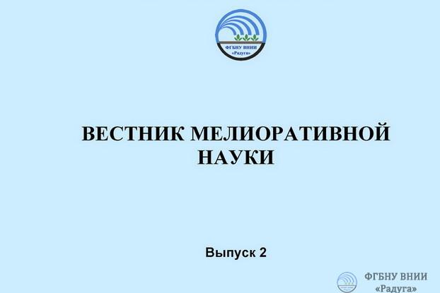 Опубликован выпуск №2 за 2020 г. журнала «Вестник мелиоративной науки»