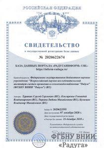 Сотрудниками ВНИИ «Радуга» получено свидетельство о государственной регистрации «Базы данных портала «РадугаИнформ»