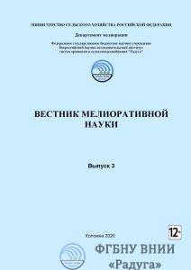 Электронное сетевое издание Вестник мелиоративной науки выпуск 3 в 2020 году