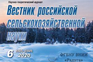 вестник российской сельскохозяйственной науки №6