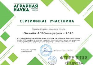 Сотрудники ВНИИ «Радуга» приняли участие в онлайн-форуме «Молодежь в АПК»