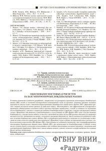 Опубликована статья «Обоснование мостовых агросистем на базе многоопорных дождевальных машин»