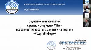 Обучение пользователей особенностям работы с данными на портале «РадугаИнформ»