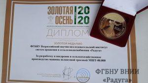 ВНИИ «Радуга» получил золотой медалью и дипломом за конкурс в рамках выставки «Золотая осень -2020»