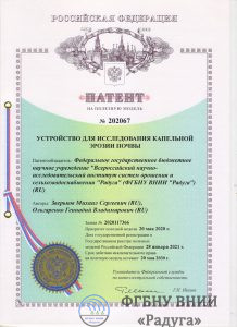 Сотрудниками ВНИИ «Радуга» получен патент на полезную модель «Устройство для исследования капельной эрозии почвы»