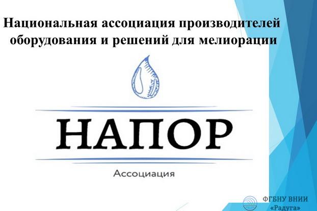 ВНИИ «Радуга» является организацией - учредителем Ассоциации «Напор»