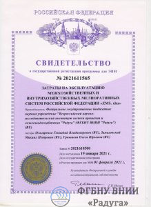 Сотрудниками ВНИИ «Радуга» получено свидетельство о регистрации программы для ЭВМ «Затраты на эксплуатацию межхозяйственных и внутрихозяйственных мелиоративные системы Российской Федерации»