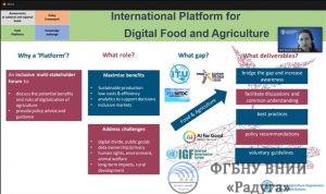 Сотрудники ВНИИ «Радуга» приняли участие в вебинаре «Продовольственная безопасность ШОС: развитие умного сельского хозяйства»