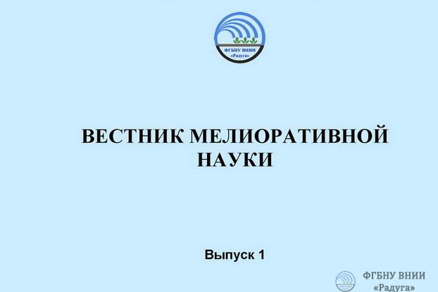Опубликован первый выпуск в 2021 году электронного сетевого издания «Вестник мелиоративной науки»