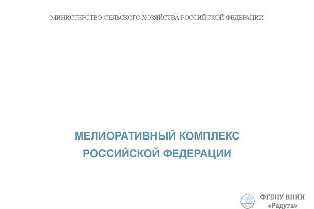 ФГБНУ ВНИИ «Радуга» выпущено информационное издание «Мелиоративный комплекс Российской Федерации»
