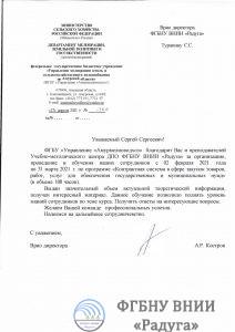 Опубликована статья «Особенности профессионального развития кадрового потенциала мелиоративной отрасли Российской Федерации»