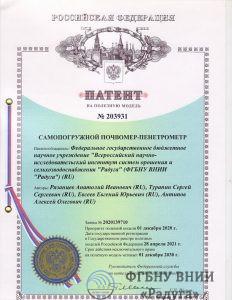 Получен патент № 203931 «Самопогружной почвомер-пенетрометр»