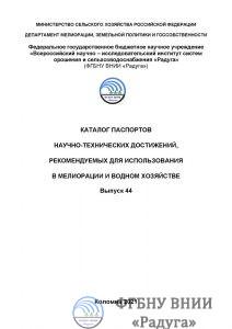 Каталог паспортов научно-технических достижений, рекомендуемых для использования в мелиорации и водном хозяйстве выпуск 44 Коломна
