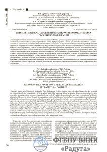 Опубликована статья «Перспективы восстановления мелиоративного комплекса Российской Федерации»