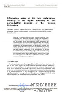 Опубликована статья «Information space of the land reclamation industry in the digital economy of the agroindustrial complex of the Russian Federation»