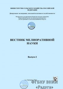 научно-практический журнал Вестник мелиоративной науки