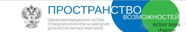 ФГБНУ ВНИИ «Радуга» объявляет о проведении конкурса на замещение должностей научных работников в 2021 году.