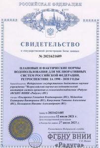 Сотрудниками ВНИИ «Радуга» получено свидетельство о государственной регистрации базы данных «Плановые и фактические нормы водопользования для мелиоративных систем Российской Федерации, ретроспективе за 1990 – 2020 годы»